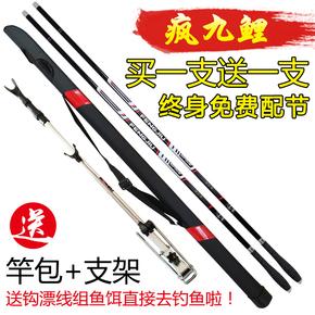 疯九鲤台钓竿4.5 5.4 6.3米长节手竿钓鱼竿鱼竿超轻超硬渔具套装