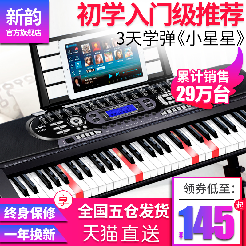 成人电子琴61键钢琴键儿童初学