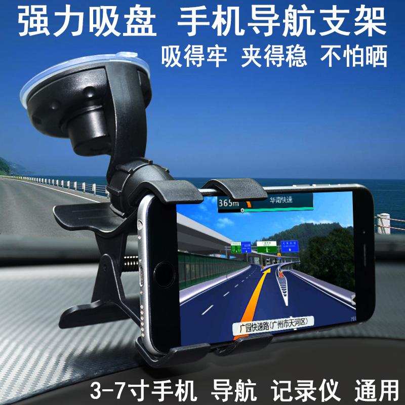 汽车用后视镜行车记录仪支架车载导航夹支撑固定万能通用型吸盘式