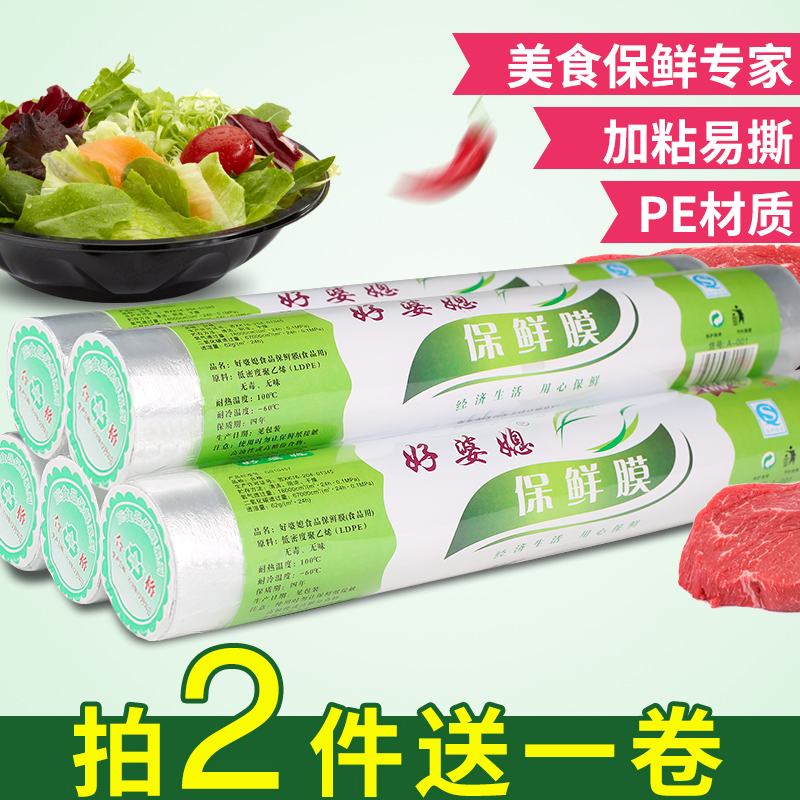 4大卷好婆媳保鲜膜免刀撕微波炉厨房冰箱家用水果蔬菜食品pe膜