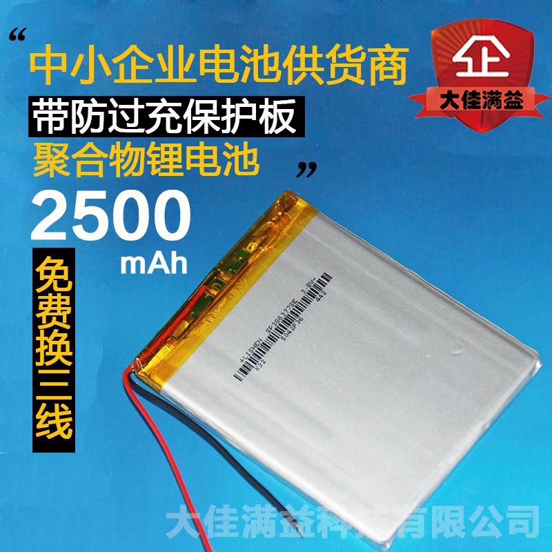 MP3 MP4 MP5电子书阅读器行车记录仪通用可充电3.7v聚合物锂电池