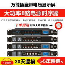 8路10路电源时序器 顺序器 控制器 SR大功率 管理器8路带显示