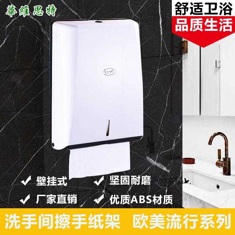 卫生间酒店壁挂式塑料擦手纸盒 厨房免打孔抽纸巾盒箱 擦手纸巾架