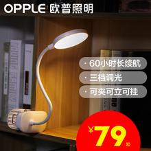 欧普充电台灯LED护眼灯夹子灯床头宿舍灯直播USB大学生书桌 圆盘图片