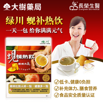Taiwan direct authentic Green River clam fill hot drinks 10 bags of nourishing body drink entertainment sleep quality is not good
