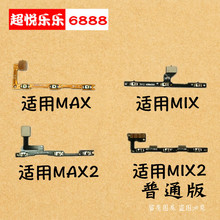 MIX power supply side key MIX2 lock screen switch, add or subtract key switch, press and twist mobile phone accessories