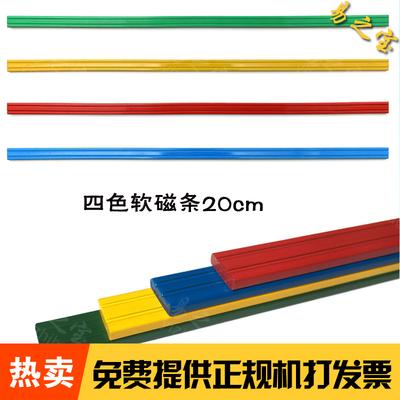 彩色白板软磁条磁性贴20cm黑板计数棒白板磁条磁吸磁性贴教学磁条