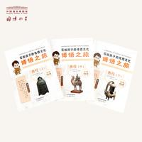 The traditional culture written by the National Museum of China for children - the responsibility of the journey of Bo Wu