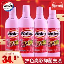 威露士彩漂漂渍液增艳护色机洗去除顽固污渍洗衣液瓶装彩漂剂4瓶