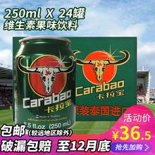 卡拉宝维生素果味饮料运动功能饮料泰国进口250ml*24罐整箱包邮