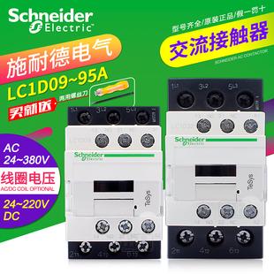 LC1D09M7C 9A12A电梯运行三相交流接触器AC220V24V 施耐德接触器
