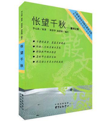 上海著名中学师生推荐书系:怅望千秋 唐诗之旅  影响我高中时代的一本好书 李元洛 名家名篇 美丽邂逅 特级教师