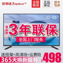 荣事达液晶电视机 32英寸55高清平板40网络智能wifi特价50彩电65
