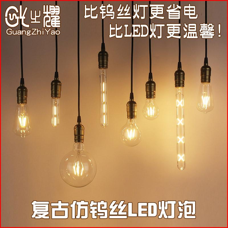 创意灯泡光源