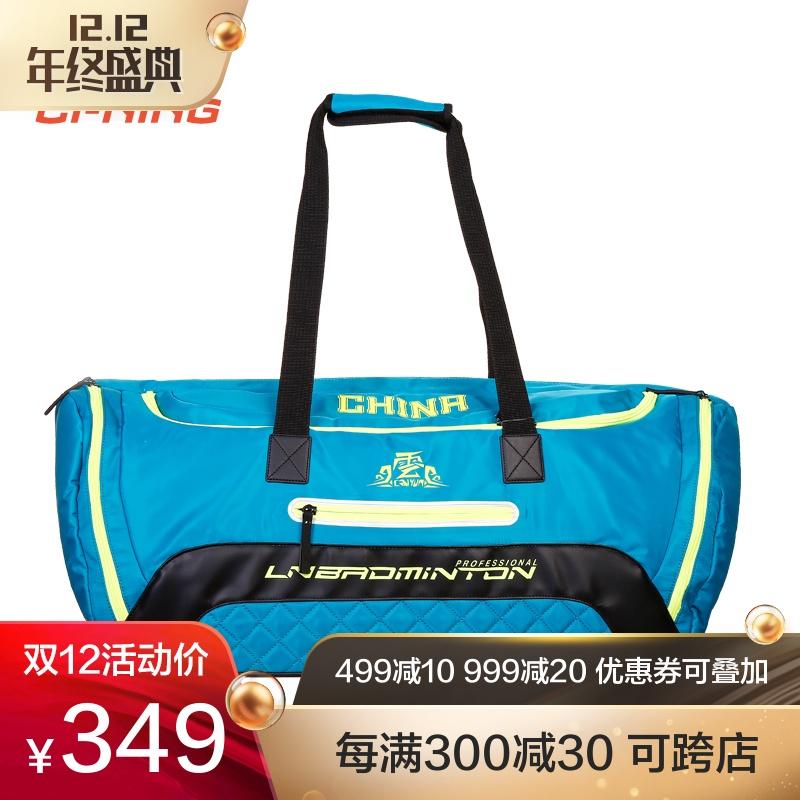 LINING/李宁羽毛球包6支装拍包大容量风云组合方包运动包ABJK048