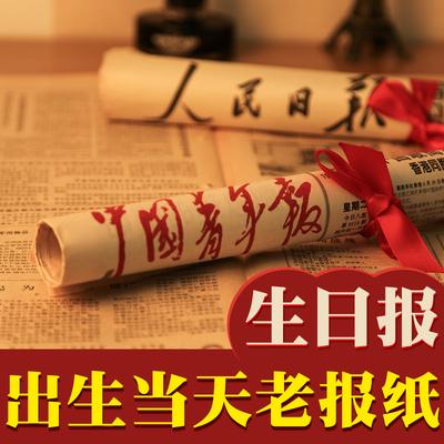 生日礼物旧报纸老当天生日报纸人民日报礼盒套装出生日期原版定制