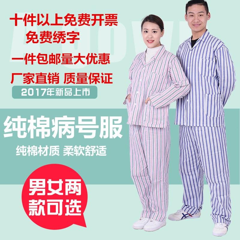 纯棉病号服秋冬病人装医院患者员分体偏瘫睡衣男女长短袖全套护理