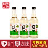 古越龙山青梅酒330ml*3瓶半甜型时尚露酒低度女士果酒小瓶花露酒