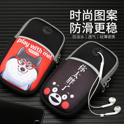 跑步手机臂包运动手机臂套男女健身手机臂袋苹果vivo华为跑步装备