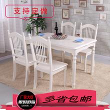 实木餐桌椅组合白色长方形田园风欧式餐桌小户型家用吃饭桌子包邮