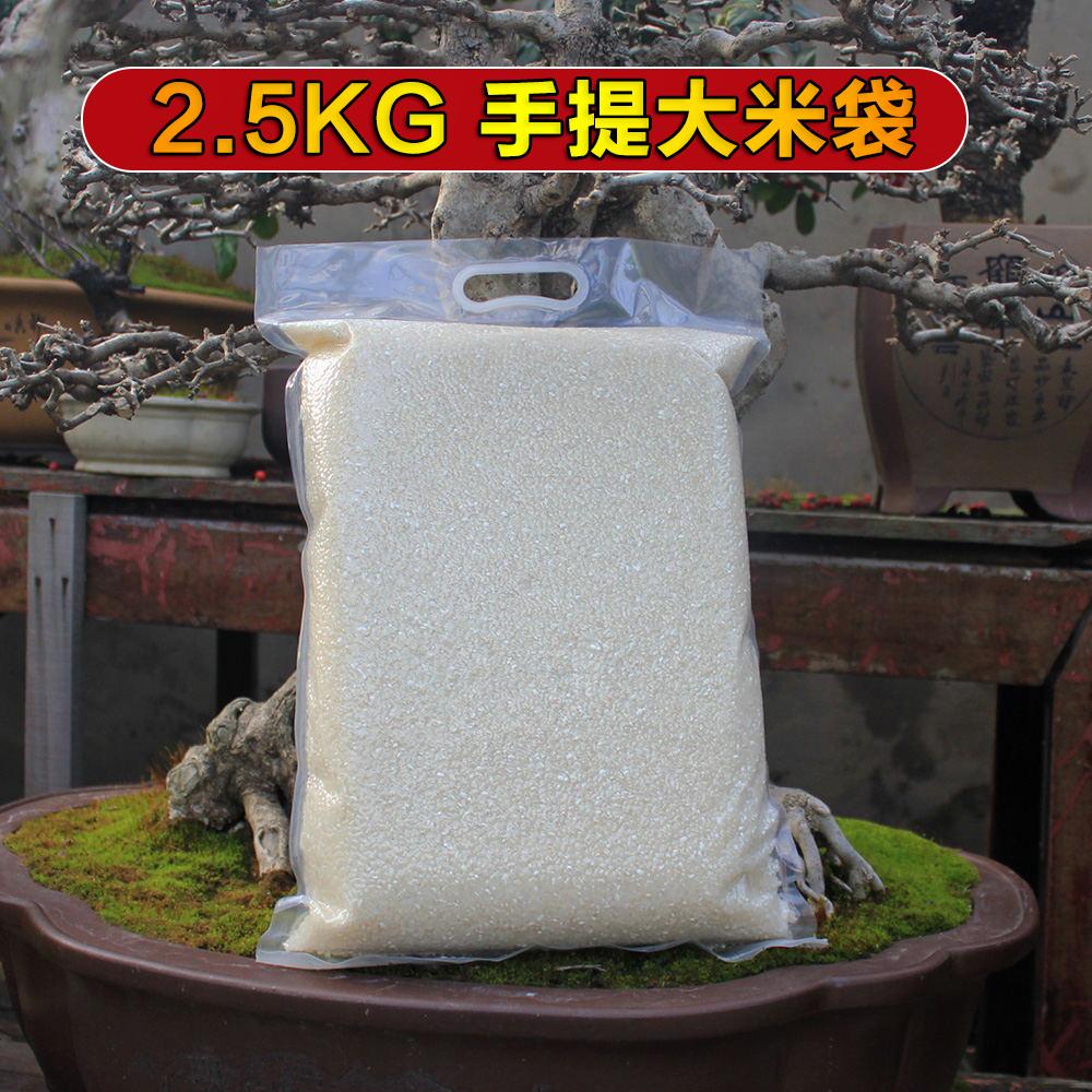 2.5KG手提大米包装袋透明尼龙真空袋塑料袋通用软包装5斤装可定做
