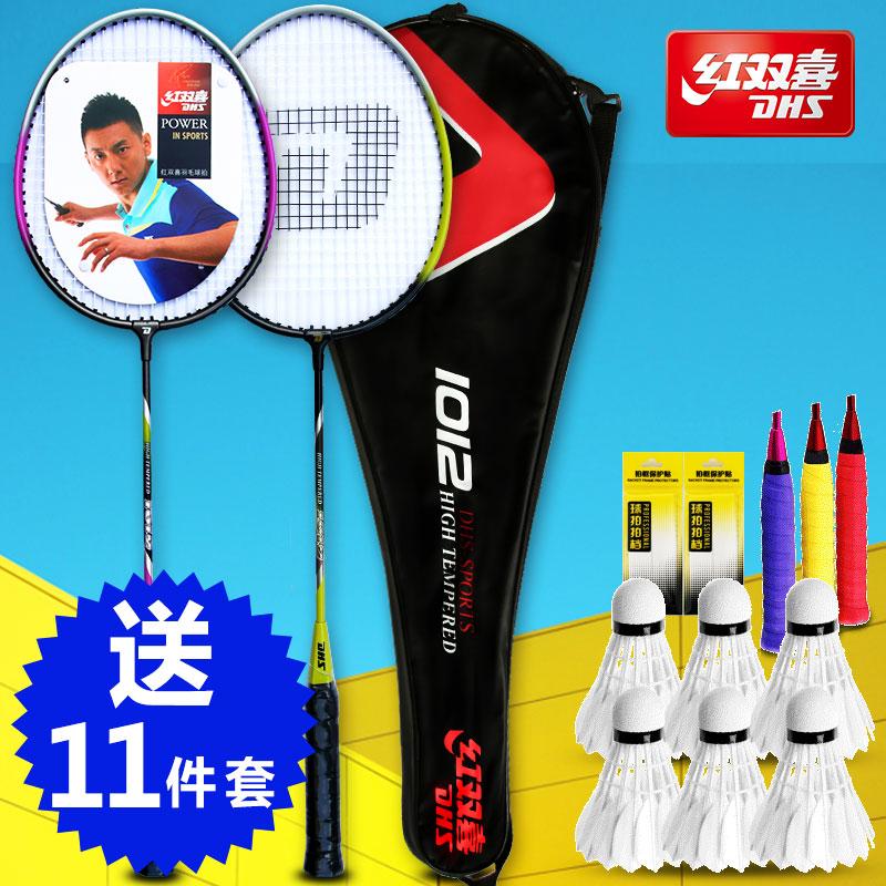 羽毛球拍红双喜正品对拍家庭健身款羽球拍套拍合金拍子2只装双拍