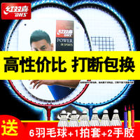 Double Happiness badminton racket double shot resistant to adult parent-child family children students 2 single shot beginners durable