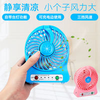 USB table lamp fan Mini electric fan portable fan bed student handheld desktop rechargeable portable