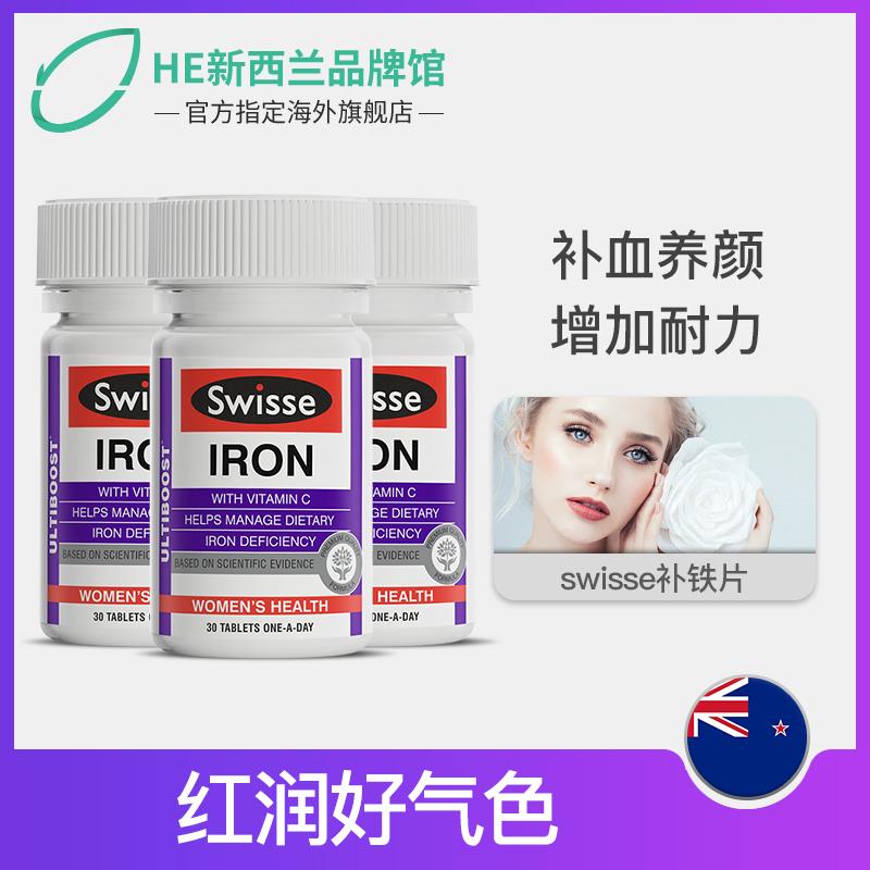 澳洲Swisse补铁片30粒*3女性iron天然补铁补血片剂铁元进口保健品