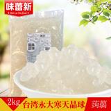台湾进口免煮奶茶珍珠豆2kg