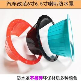 汽车音响喇叭防水罩6寸6.5寸通用改装不易碎保护垫防水盖图片