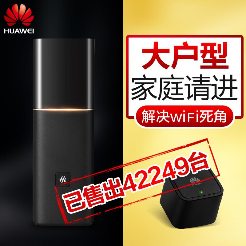 穿墙王 wifi 新概念子母路由器别墅光纤家用高速智能稳定无线 q1 华为