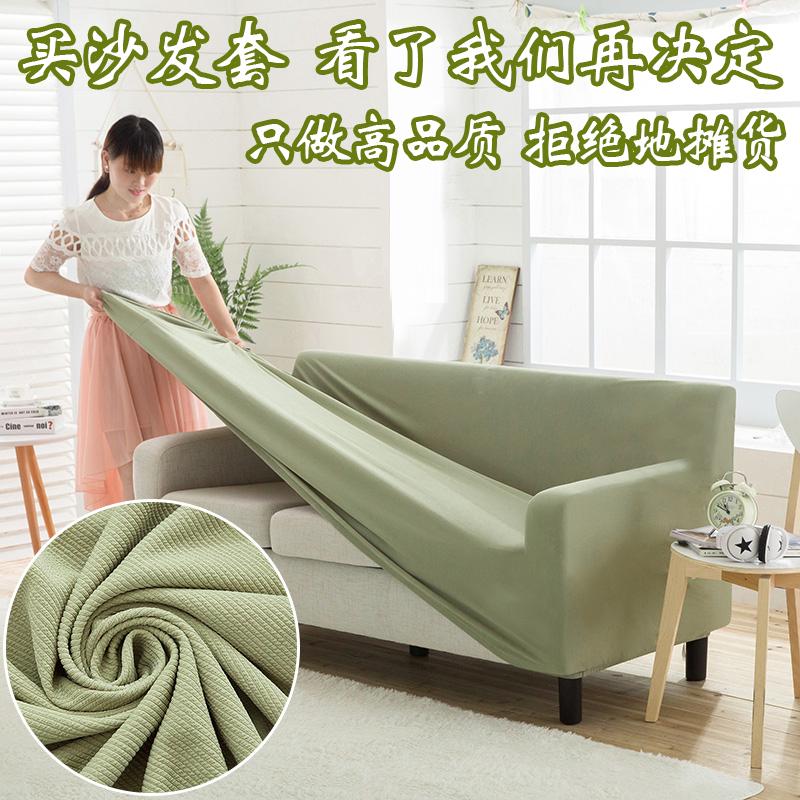 简约现代针织万能弹力沙发套子全包沙发罩沙发布全盖订做客厅通用