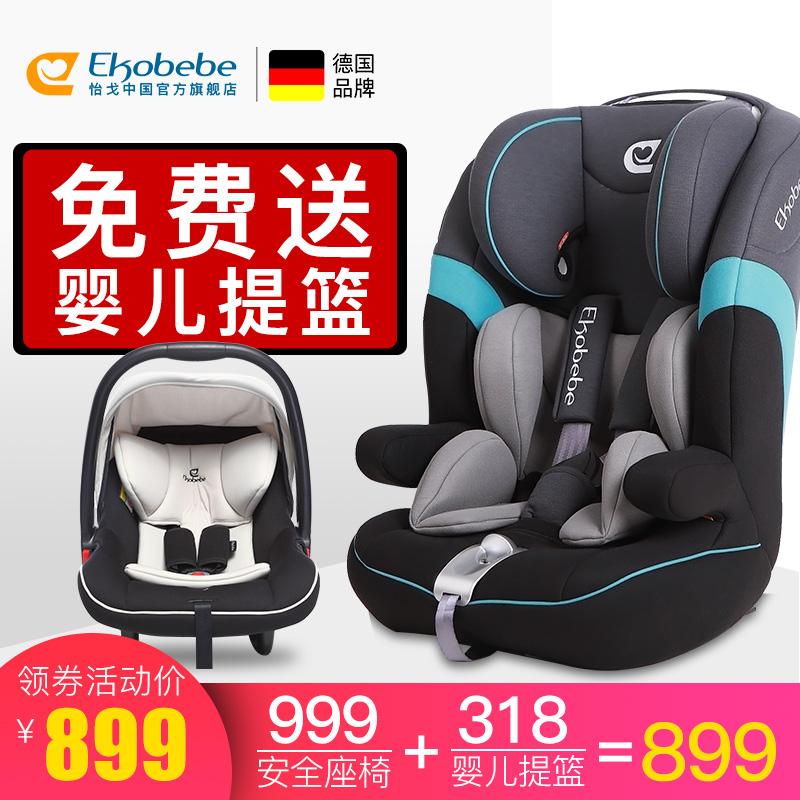 德国怡戈汽车儿童安全座椅宝宝车载婴儿提篮9个月-12岁便携式简易