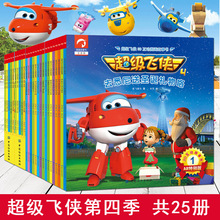 A complete set of 25 super chivalrous books Fourth Season AR 3D interactive picture storybook genuine annotated children's picture book story 3-4-6-7-8 year old kindergarten first grade cartoon cartoon peripheral books