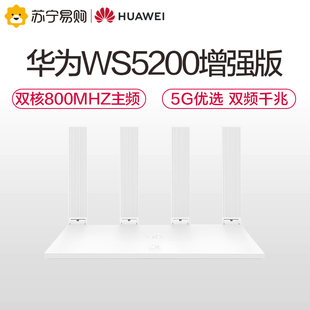 华为路由器双千兆端口双频5G无线家用穿墙王WiFi高速光纤智穿墙电信WS5200增强版全千兆