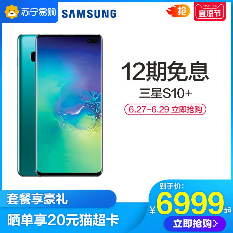 【购机享多重豪礼】SAMSUNG/三星 Galaxy S10+ 全网通4G智能手机 超声波指纹
