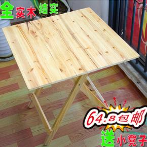 全实木可折叠桌子户外柏木小方桌饭桌圆桌麻将桌便携简易餐桌包邮