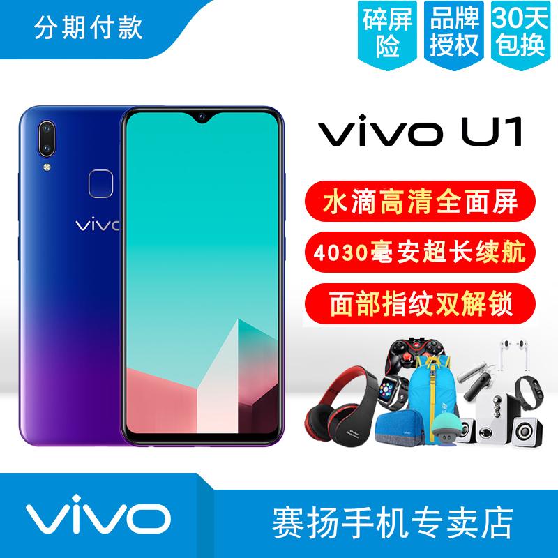 【现货当天发】新品上市vivo U1手机全网通双卡双待 vivou1 y73