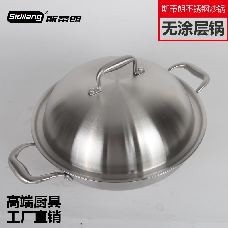 斯蒂朗304不锈钢火锅炒锅不粘锅无涂层平底锅双耳炒锅电磁炉通用