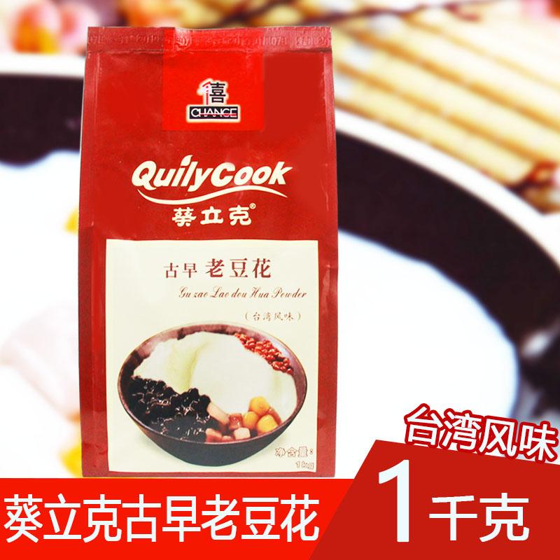 葵立克古早老豆花粉千喜原味豆腐脑豆花粉自制甜品奶茶商用包邮