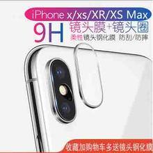 苹果xr镜头膜圈iPhoneXsMax后X摄像头贴8plus镜头7保护圈膜xs max