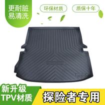 福特探险者后备箱垫专用原厂尾箱垫行李箱后舱垫防水环保TPV材质