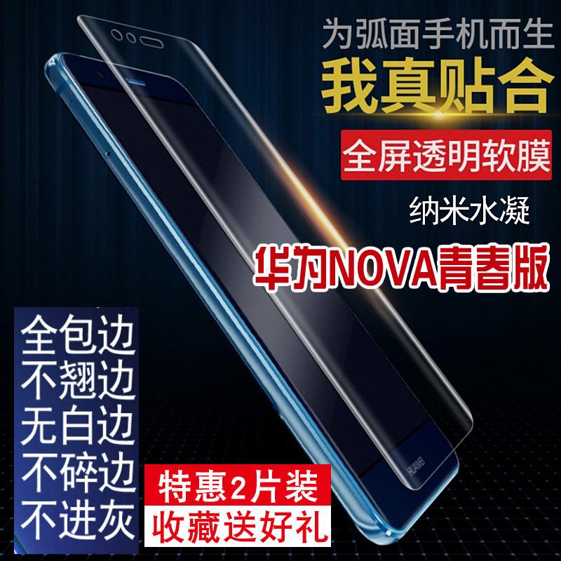 华为nova青春版水凝膜WAS-AL00/X前原装全屏3I手机贴膜2S非钢化3E
