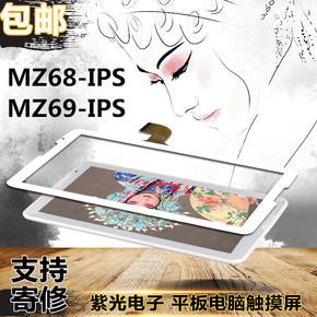 适用紫光电子MZ68-IPS触摸屏MZ69外屏10寸平板电脑手写电容屏幕