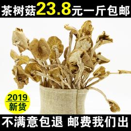 23.8一斤包邮新鲜农家茶树菇干货特级开伞茶薪菇香菇500g酒店适用图片