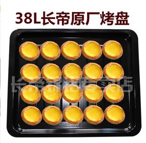长帝烤盘长帝电烤箱CRTF52W,52GS,CRTF38原装烤盘38L 52L通用烤盘