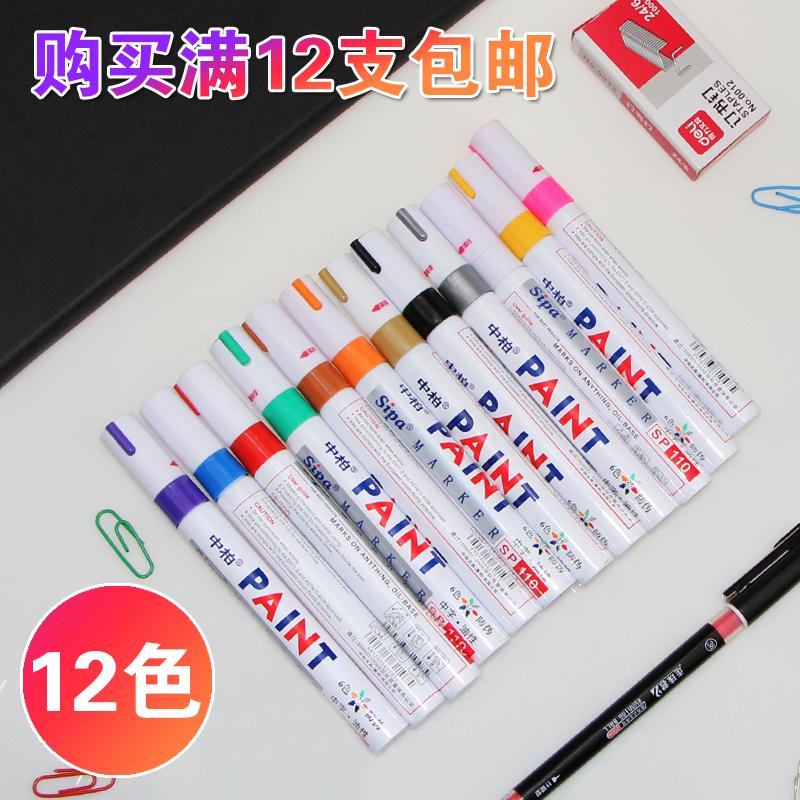 中柏油漆笔SP-110 油性补漆笔 记号笔 轮胎笔DIY白色记号笔签到笔