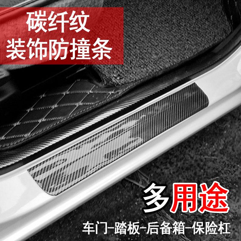 黄海N2N1S旗胜V3F1翱龙汽车后备箱后护板门槛保护条橡胶防撞擦条