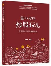 编个程序炒股玩儿,股票技术分析与编程实践,刘国良著,电子工业出版社9787121266379正版现货直发包邮